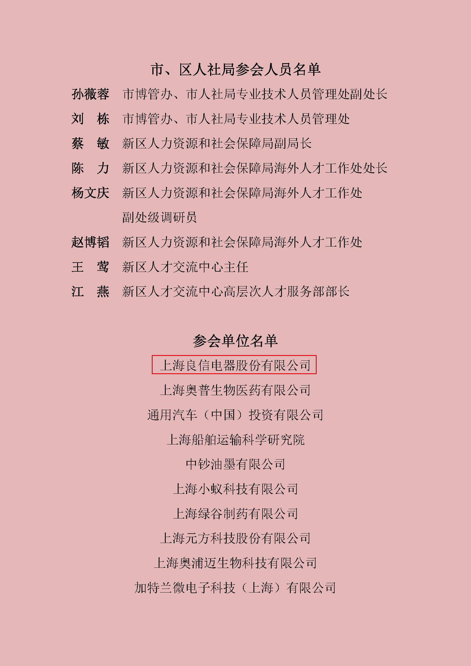 betway必威app_博士后科研工作站.jpg